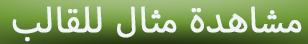 مشاهدة-مثال-للقالب-زين-العربية.png