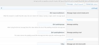 Screenshot_2020-04-07 الرسائل - Messages XenForo - لوحة تحكم المدير.png