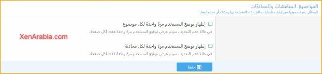 Signature_Once_1_XenArabia.jpg