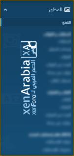 Cloud-Tag-XenArabia1.png