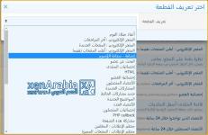 Cloud-Tag-XenArabia2.png