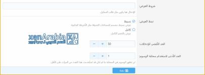 Cloud-Tag-XenArabia4.png
