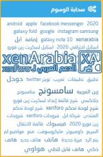 Cloud-Tag-XenArabia5.png
