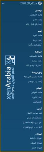 language-Arabic-Siropu-AdsManager-1.png