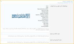 language-Arabic-Siropu-AdsManager-2.png