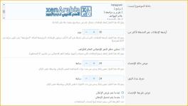 language-Arabic-Siropu-AdsManager-3.png