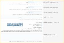 language-Arabic-Siropu-AdsManager-4.png