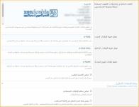 language-Arabic-Siropu-AdsManager-6.png