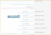 language-Arabic-Siropu-AdsManager-8.png
