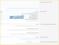 language-Arabic-Siropu-AdsManager-9.png
