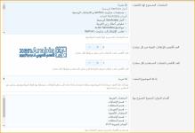 language-Arabic-Siropu-AdsManager-10.png