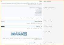 language-Arabic-Siropu-AdsManager-11.png