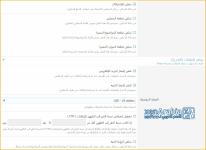 language-Arabic-Siropu-AdsManager-12.png