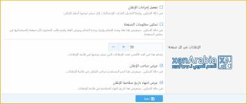 language-Arabic-Siropu-AdsManager-13.png