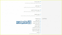 language-Arabic-Siropu-Chat-2.png