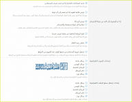 language-Arabic-Siropu-Chat-7.png