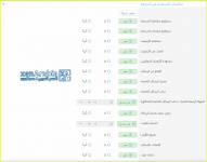 language-Arabic-Siropu-Chat-9.png