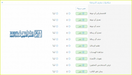 language-Arabic-Siropu-Chat-10.png