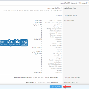 Transfere-from-Vb-To-XF-XenArabia-12.png