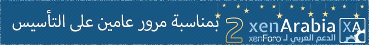 بمناسبة مرور عامين 2️⃣ على افتتاح زين العربية 🎂